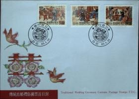 邮政用品、信封、首日封,传统结婚礼俗邮票首日封2