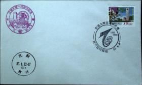 邮政用品、信封、交通大学百周年纪念,首日挂号实寄