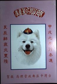 邮政用品、明信片、台湾中区邮政管理局赠送贺年卡,背贴票盖机宣戳,一枚价,随机出