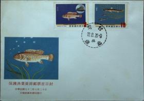 邮政用品、信封、首日封,保护渔业资源邮票首日封一枚