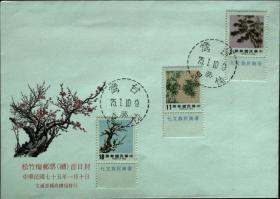 邮政用品、信封、首日封,松竹梅(续)首日封一枚,带标语