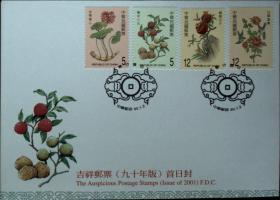 邮政用品、信封,首日封,吉祥邮票首日封一枚