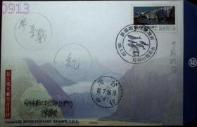邮政用品、信封、纪念封,台湾历年专题邮展,实寄1819