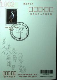 邮政用品、明信片、邮资片,白胸苦恶鸟邮资片,第八届汉字文化节