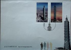 邮政用品、信封,首日封,台北101邮票首日封