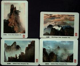 日历、年历,1976年中国租船公司发行年历卡一套4枚·黄山风景