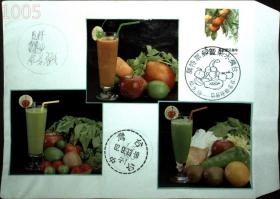 邮政用品、信封、首日封,水果邮票首日封,首日实寄,自制1645