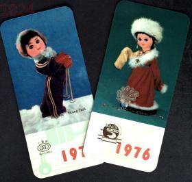 日历、年历,1976年中国轻工业品进出口公司山东分公司年历卡2枚,另外2枚本店有