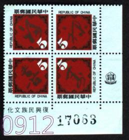 邮政用品、邮票、专168特168春书一套4全,请看图