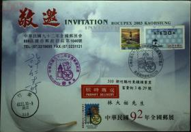 邮政用品、信封、首日封,2003年邮展纪念,首日邮资票挂号实寄,组委会委员签字