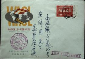 邮政用品、信封、首日封,纪112首日封,实寄