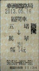 台湾票据、票证、车票、台湾火车票一张:五堵——万华,爱心票