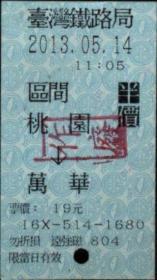 台湾票据、票证、车票、台湾火车票一张:桃园——万华,半价、作废