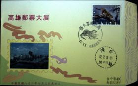 邮政用品、信封、纪念封,高雄邮票大展,实寄