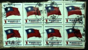 邮政用品、邮票、信销邮票方连一个8,要2个选2