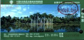 门票、参观券、中国科学院西双版纳热带植物园电动车票一枚1257