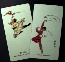 日历、年历,1976年中国纺织品总公司年历卡2枚·民族舞蹈