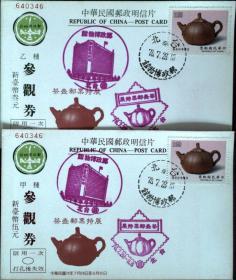台湾票据、票证、门券、茶壶邮票特展,邮政博物馆戳1