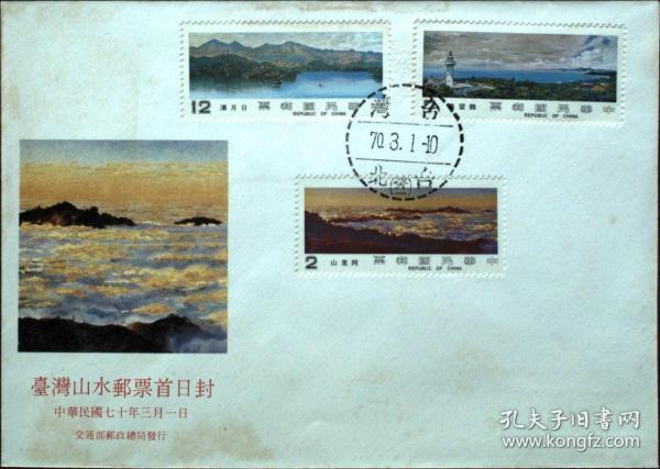 邮政用品、信封、首日封,台湾山水邮票首日封