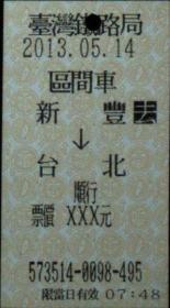 台湾票据、票证、车票、台湾火车票一张:新丰——台北,去
