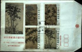 邮政用品、信封、首日封,专157特157松竹图古画邮票首日封