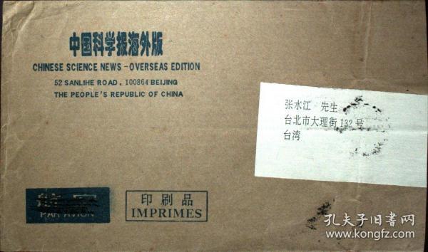 邮政用品、信封、1995年大陆实寄台湾信封一枚