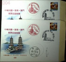 邮政用品、信封、纪念封,港澳台邮票巡回展览纪念,实寄,一枚价,按顺序出
