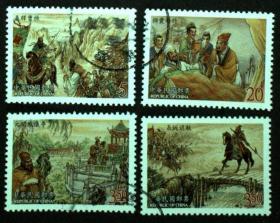 邮政用品、邮票、信销邮票,特477三国演义第三辑一套4全
