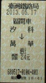 台湾票据、票证、车票、台湾火车票一张:汐科——万华