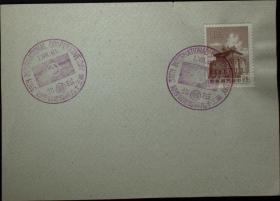 邮政用品、邮戳、第三十九届国际合作节纪念邮戳卡