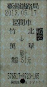 台湾票据、票证、车票、台湾火车票一张:竹北——万华,敬老票