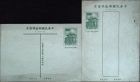 邮政用品、明信片、莒光楼邮资片,62年横片、直片各一枚合售