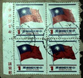 邮政用品、邮票、信销邮票方连一个13,上面2枚拍摄有反光现象