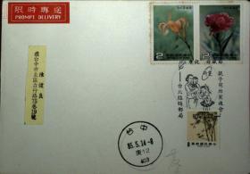 邮政用品、信封、纪念封,庆祝母亲节亲子同乐园游会,限时实寄1737