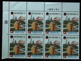 邮政用品、邮票、纪178-第十届国民储蓄日,有的地方轻折,但是属于那种能压好的软折,上品——全品,左上角版号一枚软折,5.88元,余4.58元/套,标语18.8元