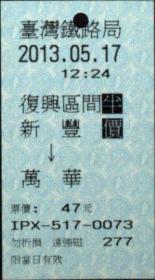 台湾票据、票证、车票、台湾火车票一张:新丰——万华,半价