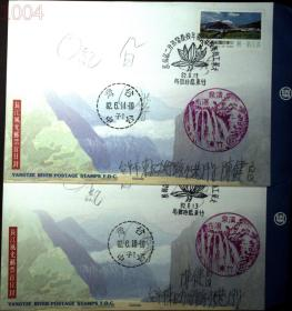 邮政用品、信封、纪念封,大华工商专校26周年校庆及第22届邮展,一套价,12日——13日两天,实寄
