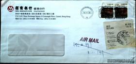 退件封专辑:邮政用品、信封、20年香港寄北京信封一枚0952