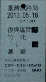 台湾票据、票证、车票、台湾火车票一张:竹北——万华