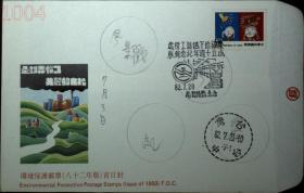 邮政用品、信封、纪念封,庆祝地下铁路工程处成立十周年纪念邮展,实寄,有到达戳