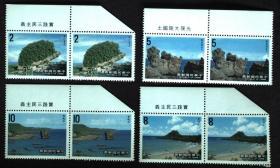 邮政用品、邮票、专242特242垦丁公园一套4全,轻黄,左16.8元,右9.58元