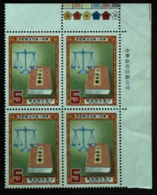 邮政用品、邮票、第四十届司法节纪念方连,请看图