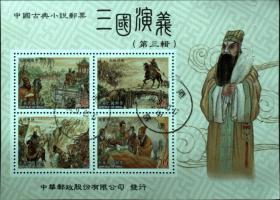 邮政用品、邮票、信销邮票,三国演义第三辑4,请看图