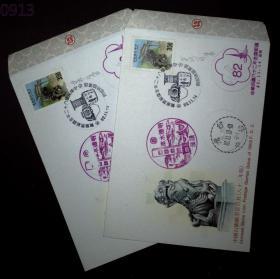 邮政用品、信封、纪念封,台湾93年邮票展览纪念封,实寄,一枚价,按顺序出