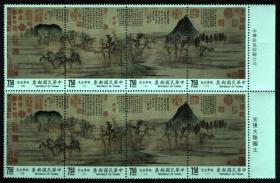 邮政用品、邮票、专270特270鹊华秋色古画邮票新4全,品好,上面一套32.5元,下面一套42.8元