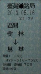 台湾票据、票证、车票、台湾火车票一张:树林——万华