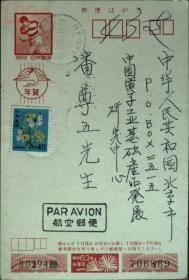 邮政用品、明信片、1987年日本实寄北京潘尊五先生明信片,潘在电子方面贡献大