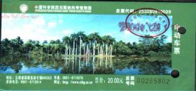 门票、参观券、中国科学院西双版纳热带植物园电动车票一枚
