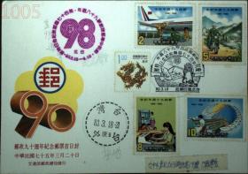 邮政用品、信封、纪念封,邮政开办98周年及第47届邮政纪念日特展,挂号实寄