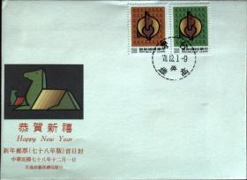 邮政用品、信封、首日封,专273特273二轮生肖马首日封一枚